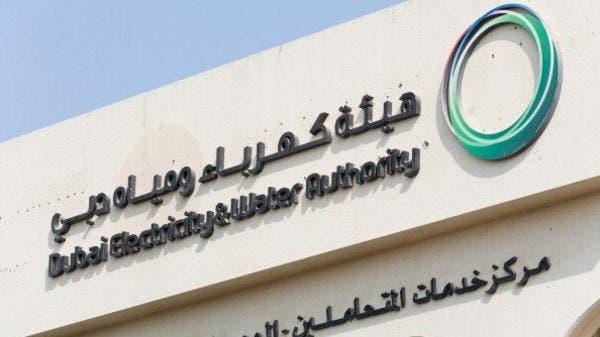 """كهرباء ومياه دبي"" بلا ديون بعد سداد سداد آخر سنداتها بـ1.5 مليار دولار"