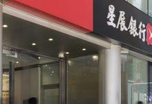 صورة يتطلع بنك DBS إلى إطلاق تبادل الأصول الرقمية