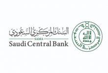 المركزي السعودي يمدد برنامج تأجيل الدفعات لنهاية الربع الأول 2021