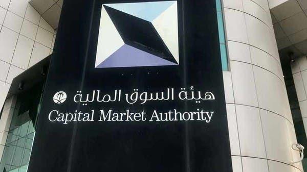 هيئة السوق السعودية تحيل 11 متداوله للنيابة بشبهة التلاعب والتضليل