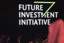 اليوم .. إطلاق مبادرة الاستثمار أبرز المحاور