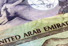الدرهم الإماراتي مقوم بأقل من قيمته