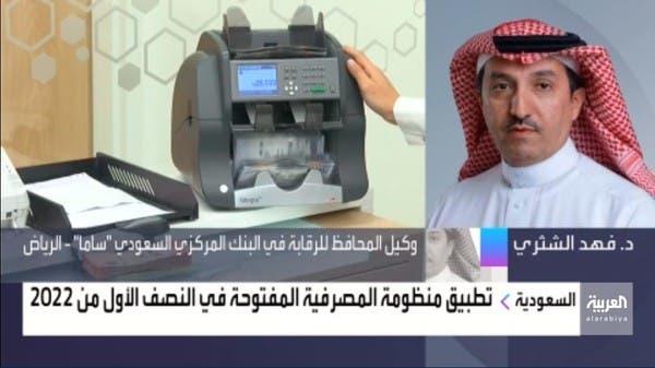 المصرفية المفتوحة ستعزز الشمول المالي في السعودية