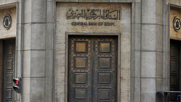 مصر تبيع أذون خزانة بـ 861.1 مليون دولار