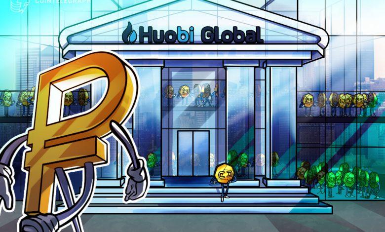 تدعم Huobi Global الآن عمليات الإيداع والسحب بالروبل